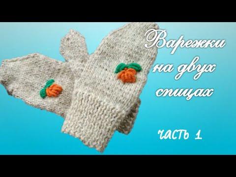 Варежки на двух спицах из овечьей шерсти. Детские варежки спицами. Рококо.