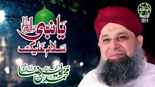 Owais Raza Qadri   Ya Nabi Salam Alaika   Safa Islamic   2019