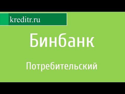 Бинбанк обзор кредита «Потребительский»