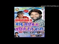 Babu Saheb Se Pahile Dele Bani - Krishna Yadav - Bhojpuri 2017 Latest Album Song