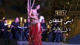 Amie Sultan Superstar dances on Ana Fe Entezark ايمي سلطان - رقص اغنية انا في انتظارك تحميل MP3