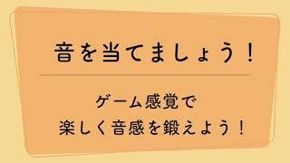 彩城先生の新曲レッスン〜音当て動画3-1〜のサムネイル