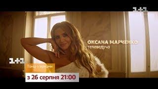 """Оксана Марченко в шоу """"Танці з зірками"""". Скоро на 1+1"""