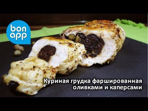 Куриные грудки фаршированные оливками и каперсами - Оригинальные рецепты