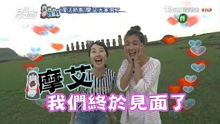 [ENG SUB]Traveling To Chile,Easter Island 20170609 Super Taste(HD)