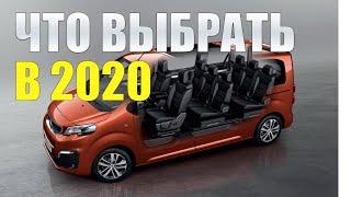 ТОП 5 ЛУЧШИХ Микроавтобусов 2019 (Что купить?)