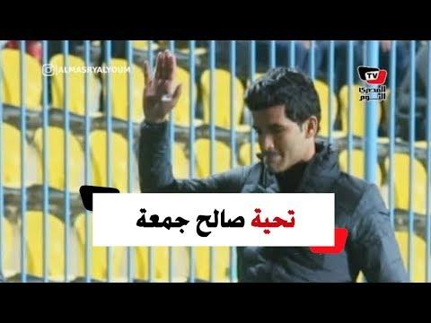 صالح جمعة يرد تحية جماهير الأهلي أثناء الإحماء بمباراة دجلة