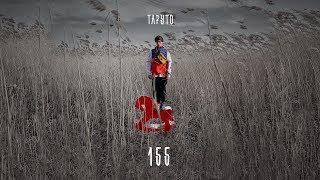Таруто — 155 (Official Audio) / Альбом: ЗАСВОБОДУМОЛОДЫХ (2019)