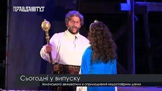Випуск новин на ПравдаТут за 24.05.19 (06:30)