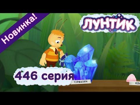 Лунтик - 446 серия. Коллекционеры. Мультфильмы 2017