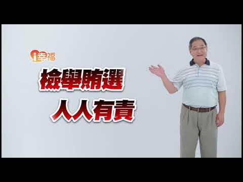 107年度地方公職人員九合一選舉法務部反賄選宣導短片-翻轉願景篇(30秒)