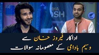 """Waseem Badami's """"Masoomana Sawal"""" With Feroz Khan"""
