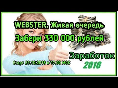 ВАЖНАЯ ИНФОРМАЦИЯ Предстарт #WEBSTER  Живая очередь на 330 000 рублей