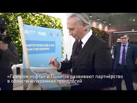Визит делегации ПАО «Газпром нефть»