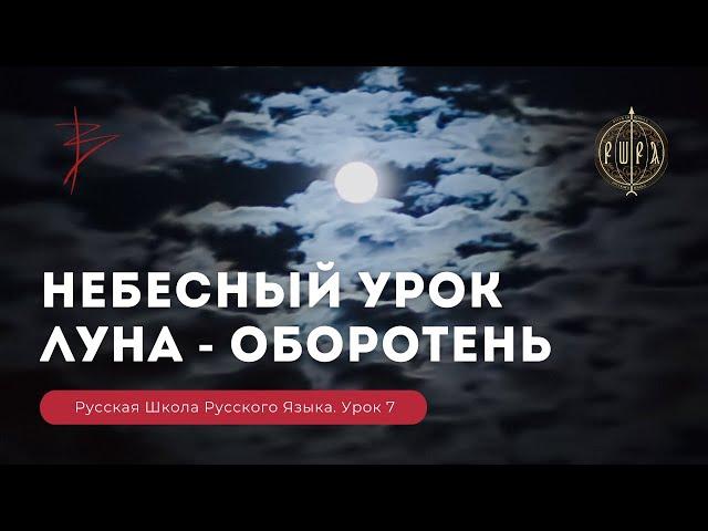 Русская Школа Русского Языка. Небесный урок. Луна — оборотень. Урок 7. Виталий Сундаков