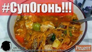 Суп - Огонь!!! (спонтанное видео на телефон)