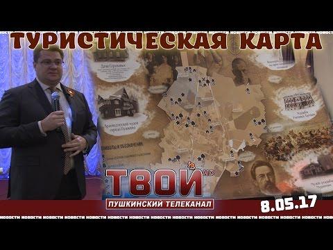 Туристическая карта Пушкинского района
