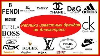 Реплики известных брендов на Алиэкспресс
