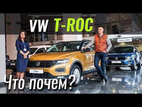 Volkswagen  T Roc Кроссовер класса J - тест-драйв 4