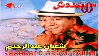 تحميل و استماع SHA'BAN ABDEL REHEM - FY AMESTERDAM / شعبان عبد الرحيم - فى امستردام MP3