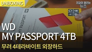 Western Digital WD My Passport Gen2 (4TB)_동영상_이미지