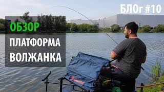 Рыболовные платформы с обвесом фото
