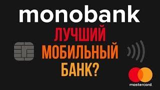 МоноБанк, лучший мобильный банк?