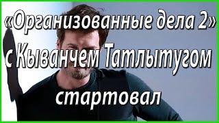 """Кыванч Татлытуг начал съемки в проекте """"Организованные дела 2"""" #из жизни звезд"""