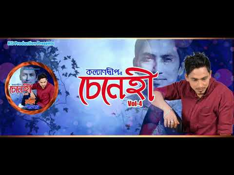 Moina Rati Rati - Kalyandeep | Papori Gogoi | Senehi Vol.4 | Official Full Song