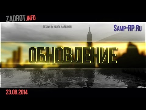 [Samp-Rp.Ru] Обновления от 23.08.14