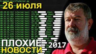 Вячеслав Мальцев   Плохие новости   Артподготовка   26 июля 2017