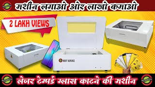 TEMPERED GLASS CUTTING MACHINE Call 8377907080, 9312117080