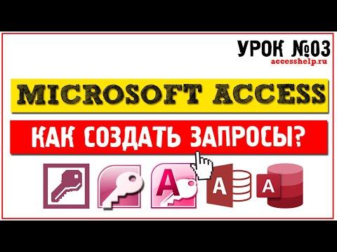 Как создать запросы в Microsoft Access за 10 минут