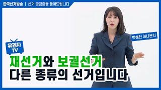 4회 재선거와 보궐선거, 무엇이 다를까?[선거, 궁금증을 풀어드립니다 유권자TV] 영상 캡쳐화면