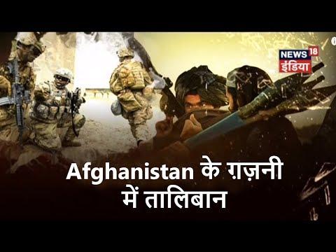 Hadsa | Afghanistan के ग़ज़नी में तालिबान | तालिबान का तांडव | News18 India