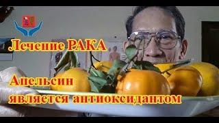 Апельсин является антиоксидантом l Tolya DoNguyenThieu