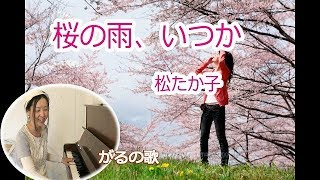 女性が歌うカバー曲桜の雨いつか・松たか子