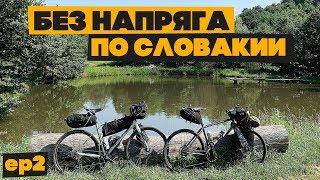 Самый легкий день путешествия по Словакии. Кошице и Прешов на велосипеде