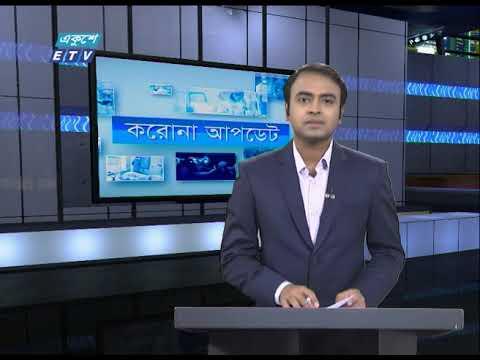 Special Bulletin Corona Virus || করোনা আপডেট || 01 PM || 03 July 2020 || ETV News