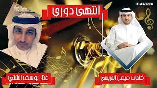 اغاني حصرية انتهى دوري كلمات الشاعر فيصل المريسي غناء الفنان يوسف الشتي تحميل MP3