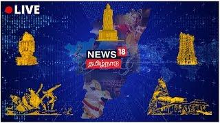 News18 Tamil Nadu Live | நியூஸ்18 தமிழ்நாடு நேரலை | Tamil News 24/7 | Live Updates