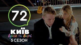 Киев днем и ночью - Серия 72 - Сезон 5