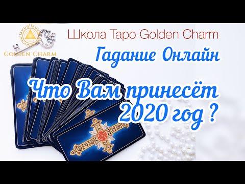 ЧТО ВАМ ПРИНЕСЕТ 2020 ГОД? ОНЛАЙН ГАДАНИЕ/ Школа Таро Golden Charm видео