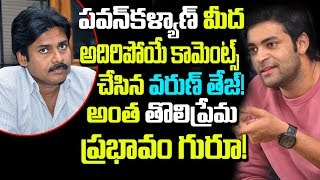 Will Varun tej turns into another Pawan kalyan  Will Varun tej repeats the magic once again
