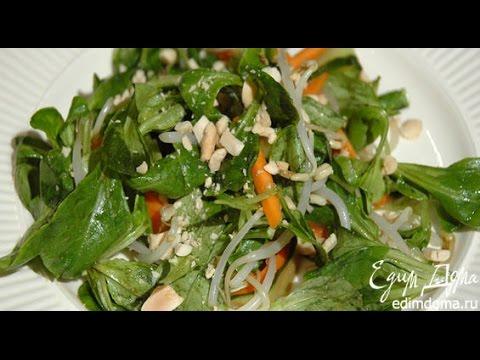Юлия Высоцкая — Тайский салат с арахисом