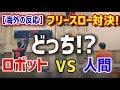 【海外の反応】人間VSロボット。バスケットボールのフリースロー対決の結果は・・・?