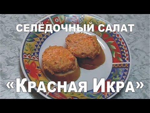 Рецепт. Праздничный селедочный салат