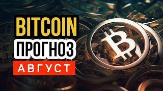Биткоин прогноз криптовалют август 2018 БЛОКЧЕЙН