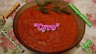 """Итальянский соус """"Суго"""".Рецепт приготовления.Очень вкусный соус.Подойдет к большинство блюд."""