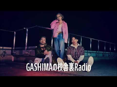 第一回目GASHIMAの校舎裏Radio class=